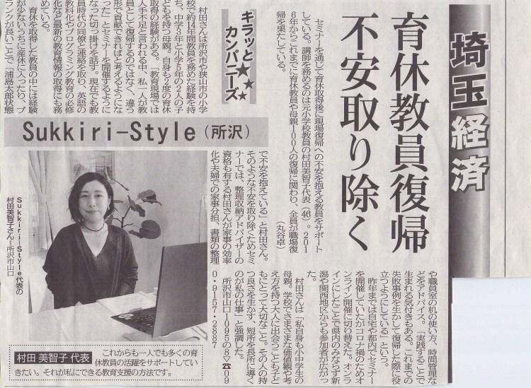 埼玉新聞キラッとカンパニーズ「育休教員復帰不安取り除く」
