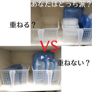 保存容器(タッパー)の収納