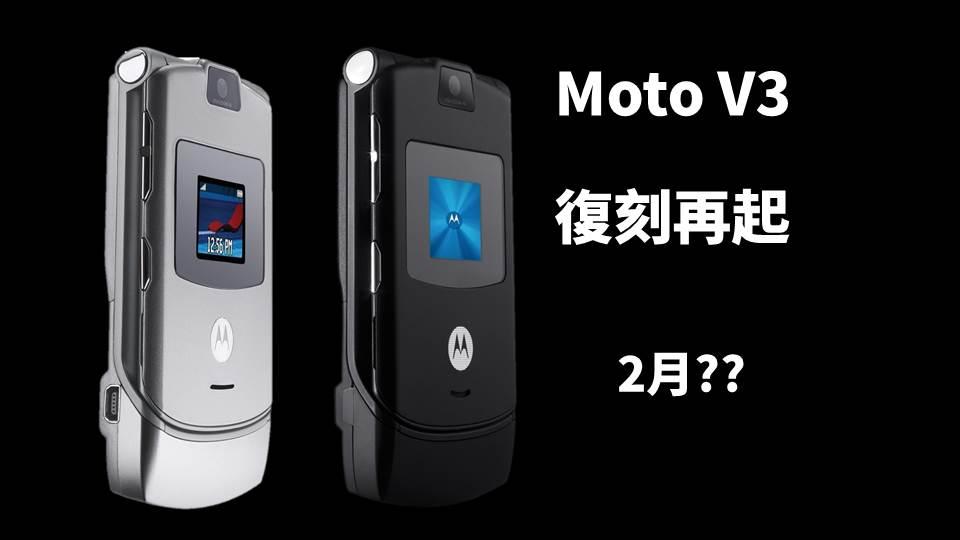Motorola V3 復刻再起