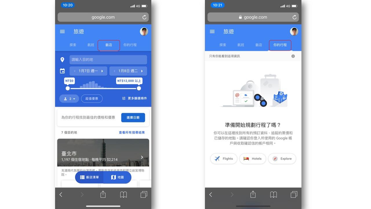 Google航班選項:飯店、行程
