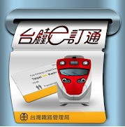 臺鐵官方訂票APP