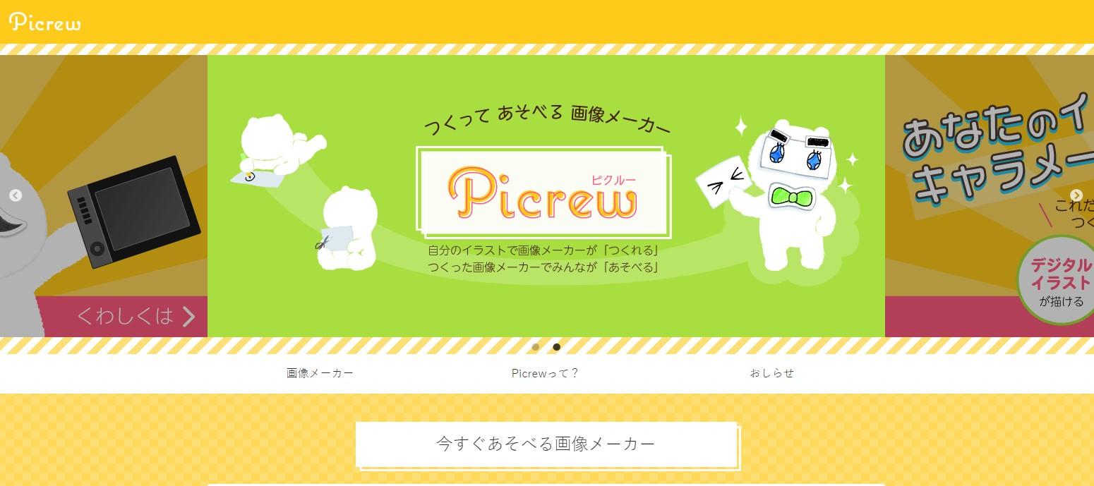 Picrew 虛擬人物