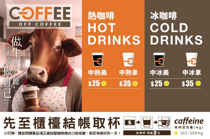 圖片 取自 全聯OFF COFFEE