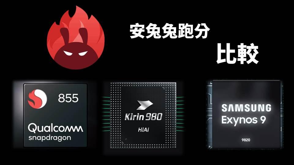 安兔兔 CPU 效能跑分