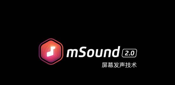 MEIZU ZERO 螢幕振動發聲