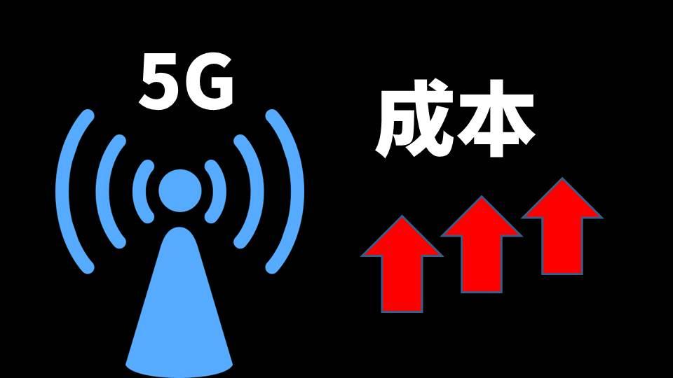 5G基地台建置