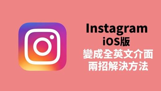 instagram 語言