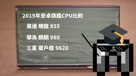 2019安卓旗艦CPU比較