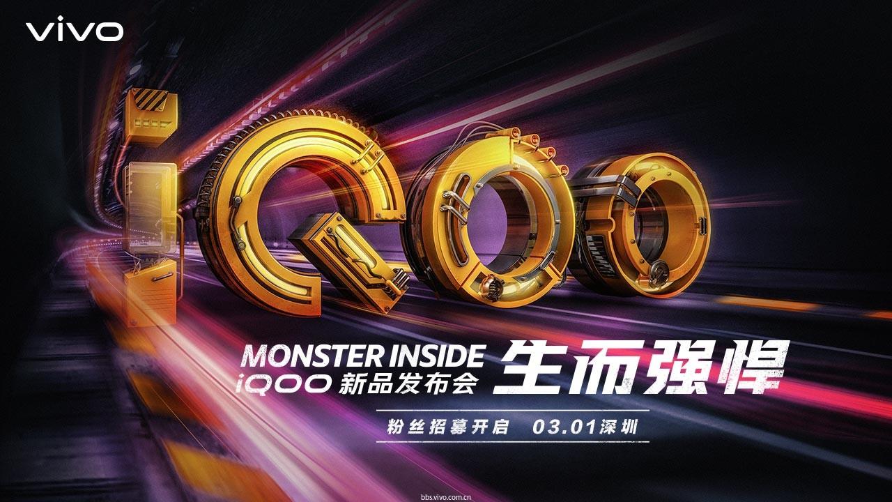 iQOO 新品發布會預告