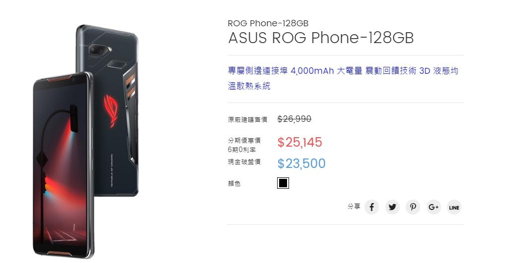 華碩ROG手機128G