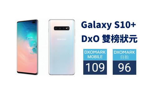 Galaxy S10+ DXO 雙榜狀元