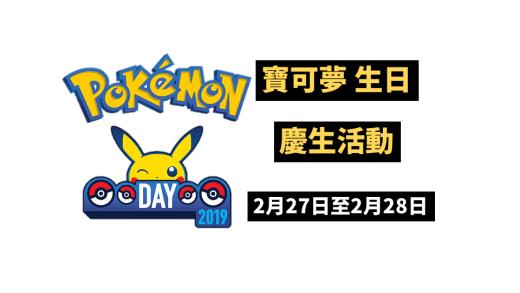 寶可夢 Pokémon GO 生日