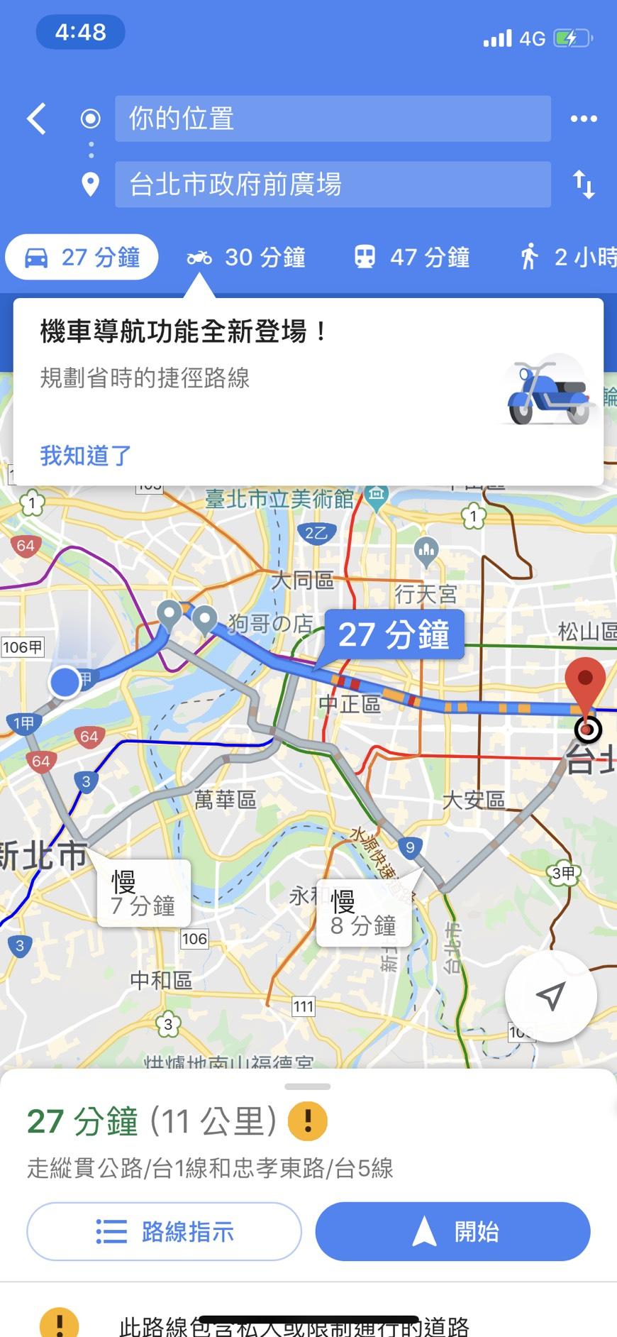 Google Map 機車導航模式