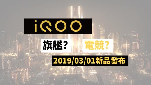 iqoo-3-1