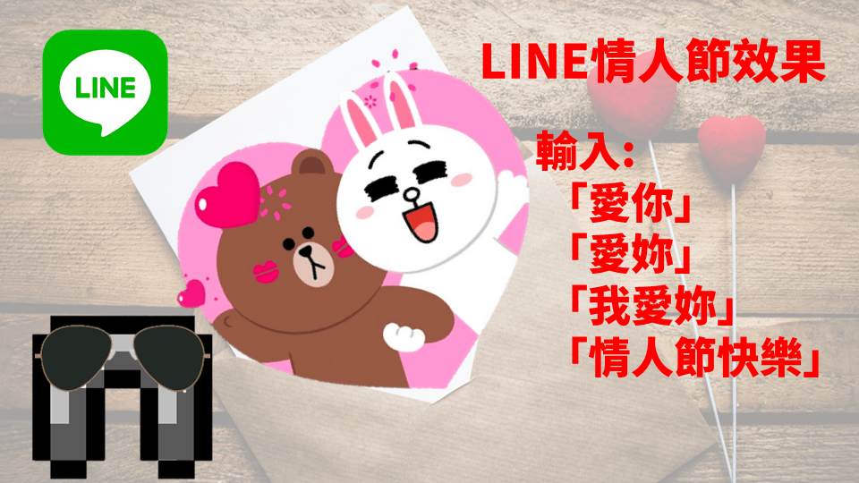 2019 LINE