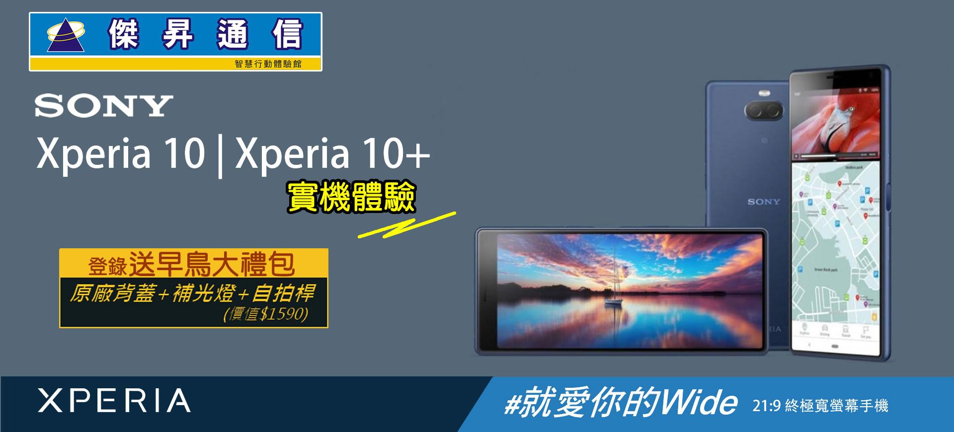 傑昇通信 Xperia10 Xperia10Plus 全面實展