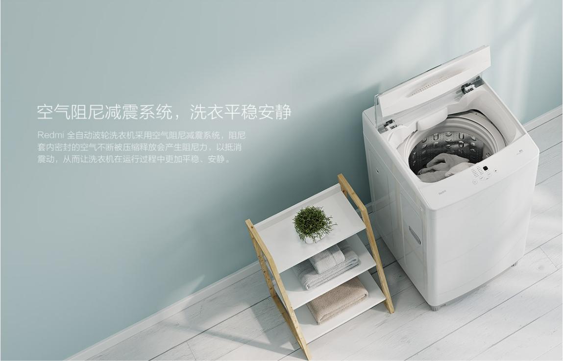 全自動波輪洗衣機 1A 空氣阻尼減震系統