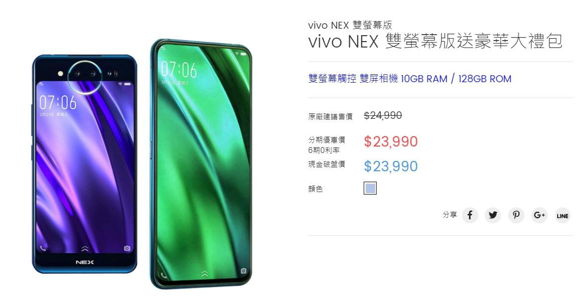 vivo NEX 雙螢幕版