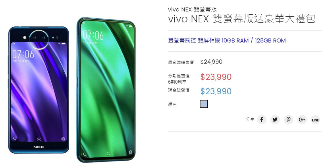 vivo NEX 雙螢幕版送豪華大禮包