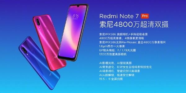 紅米Note 7 Pro 鏡頭介紹