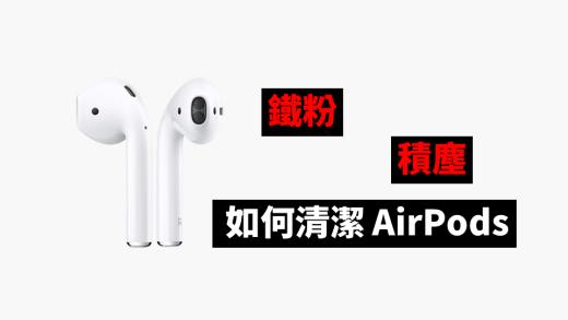如何清潔 AirPods