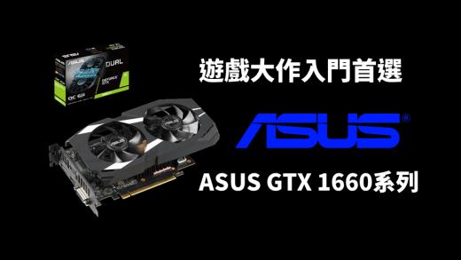 ASUS GTX 1660系列