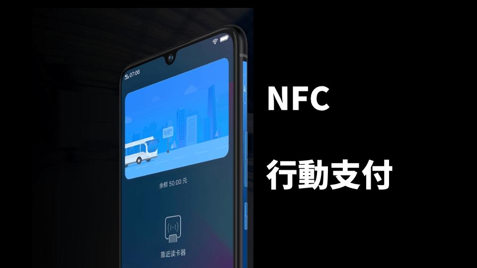 NFC 行動支付