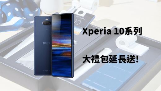 Xperia 10系列