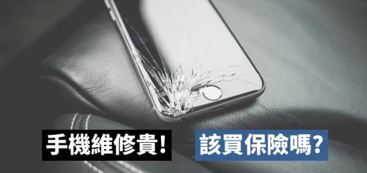 手機維修 手機保險