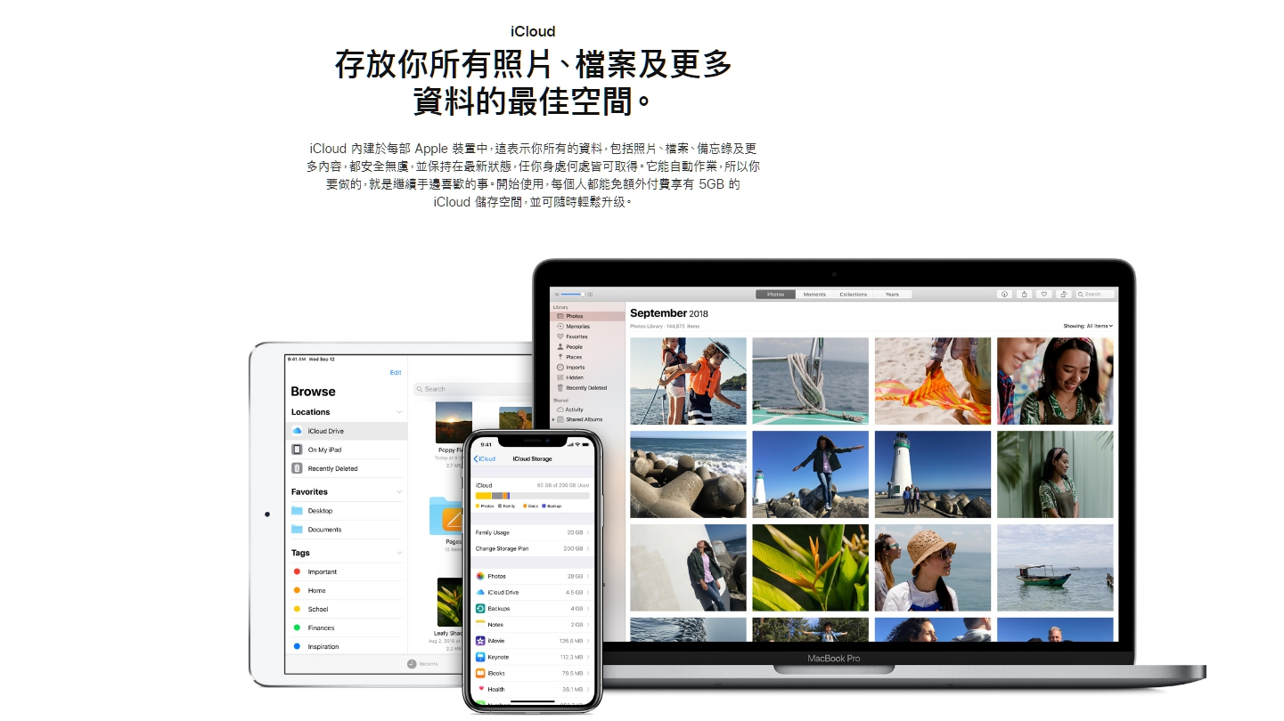 iCloud 雲端功能