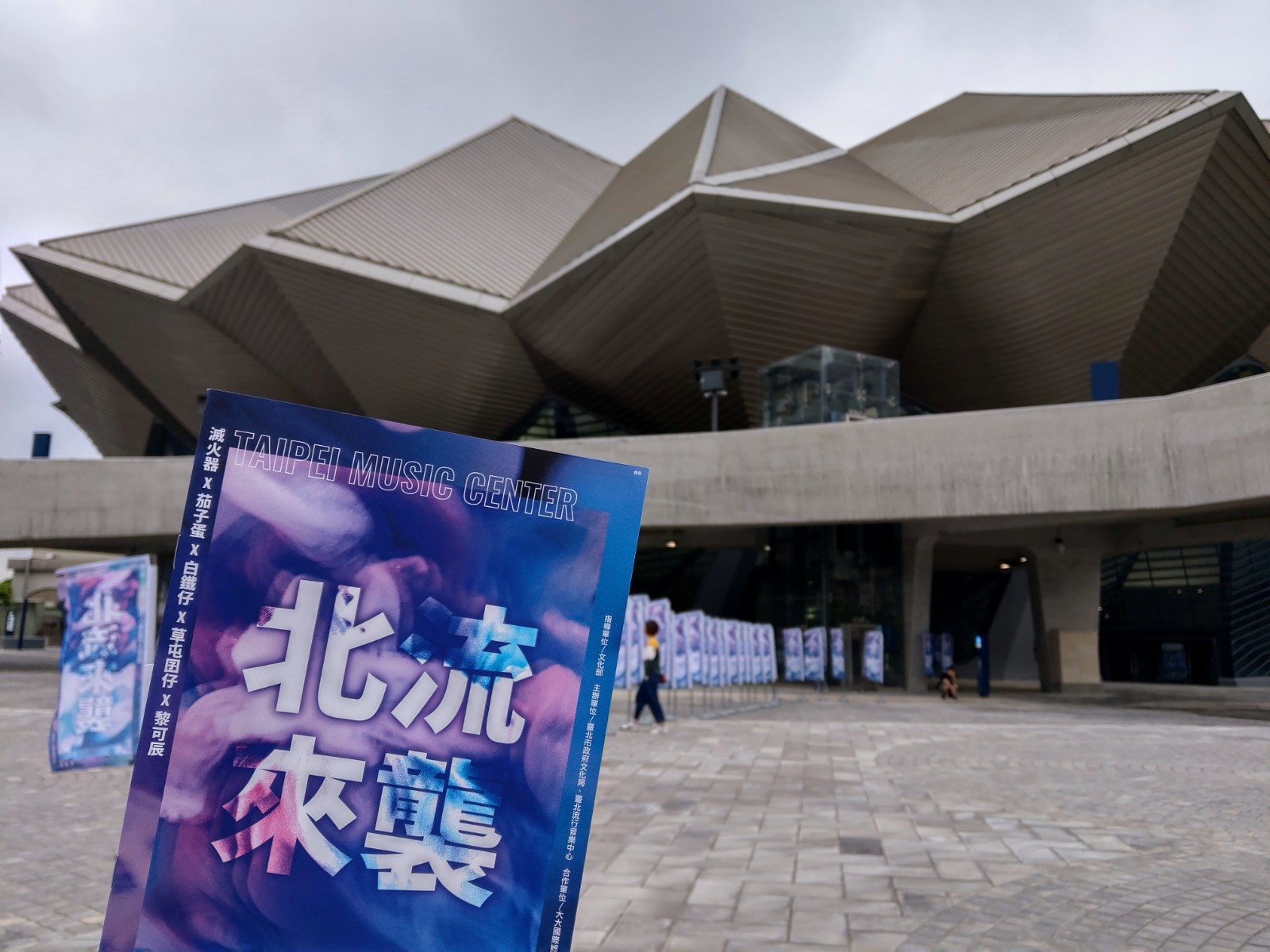 HTC新聞照片(5G試驗場域「臺北流行音樂中心」表演廳「北流來襲」功能測試活動)