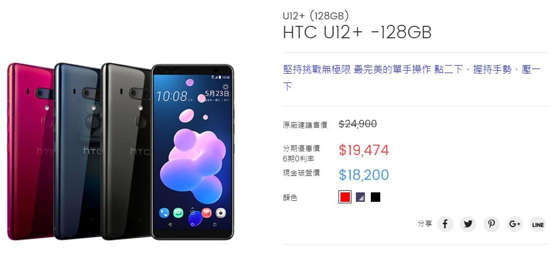 HTC U12 + -128GB