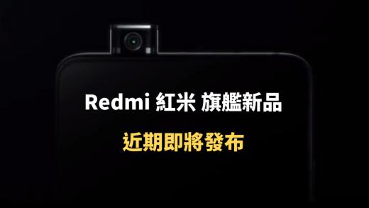 Redmi 紅米 新旗艦