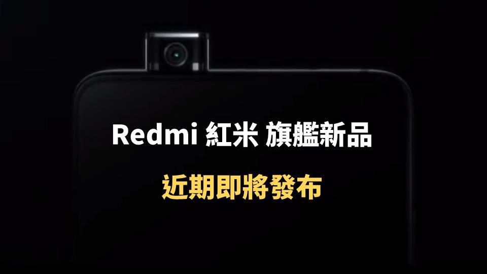 Redmi 紅米 新旗艦 升降鏡頭 高通S855