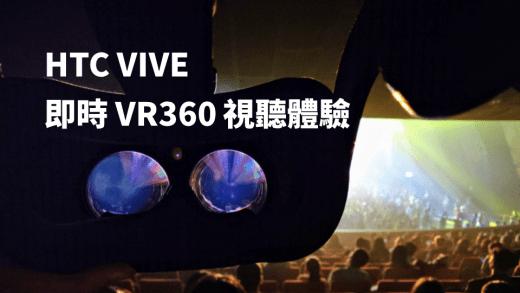 VIVE VR360