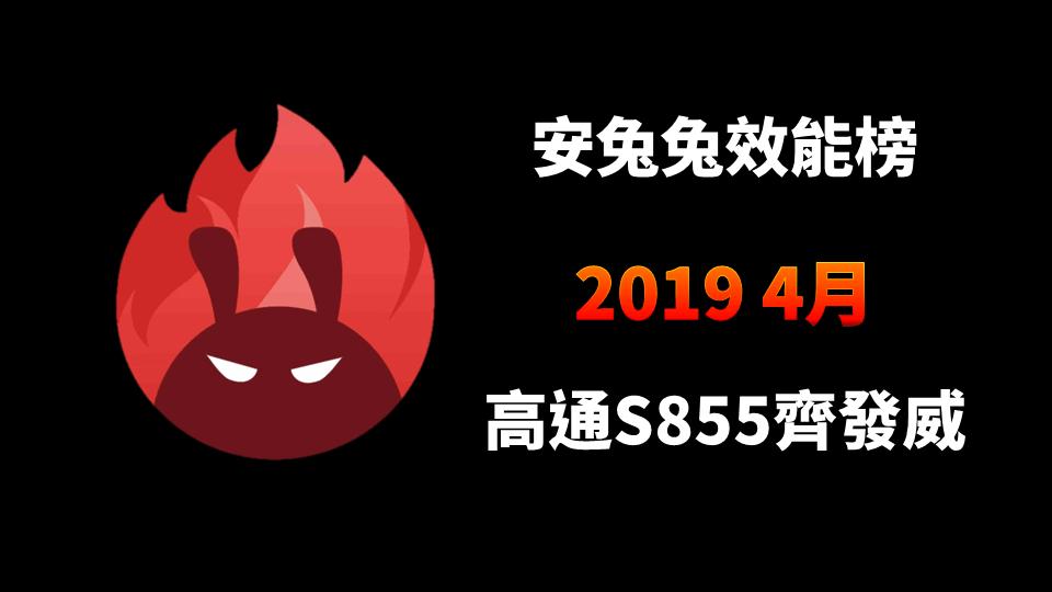 安兔兔 2019年 4月 效能榜 公開 高通S855齊發威!