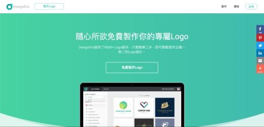 DesignEvo製作專屬Logo