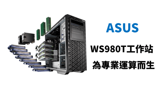 ASUS WS980T 工作站 首創最高搭載四組NVIDIA® / AMD® 顯示卡