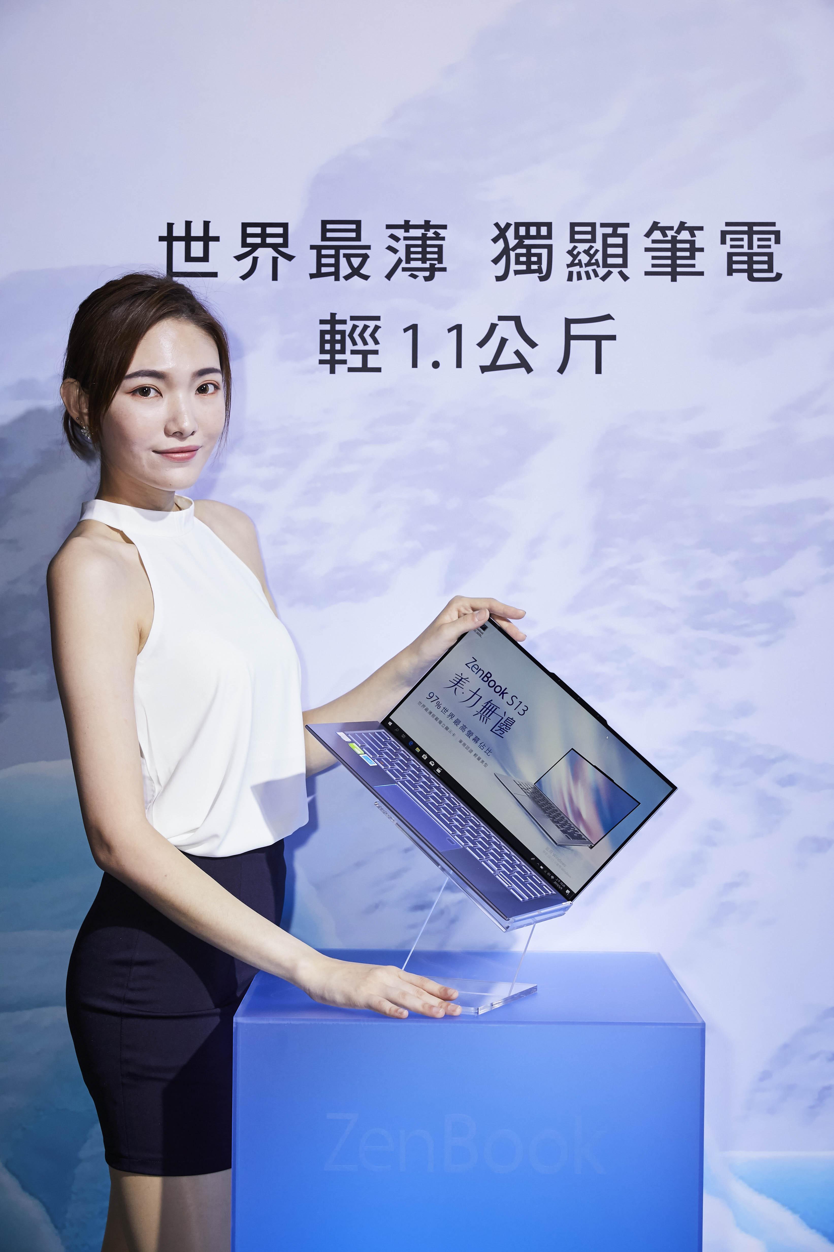 ASUS ZenBook S13是世界最薄的NVIDIA MX150獨立顯示卡筆電。