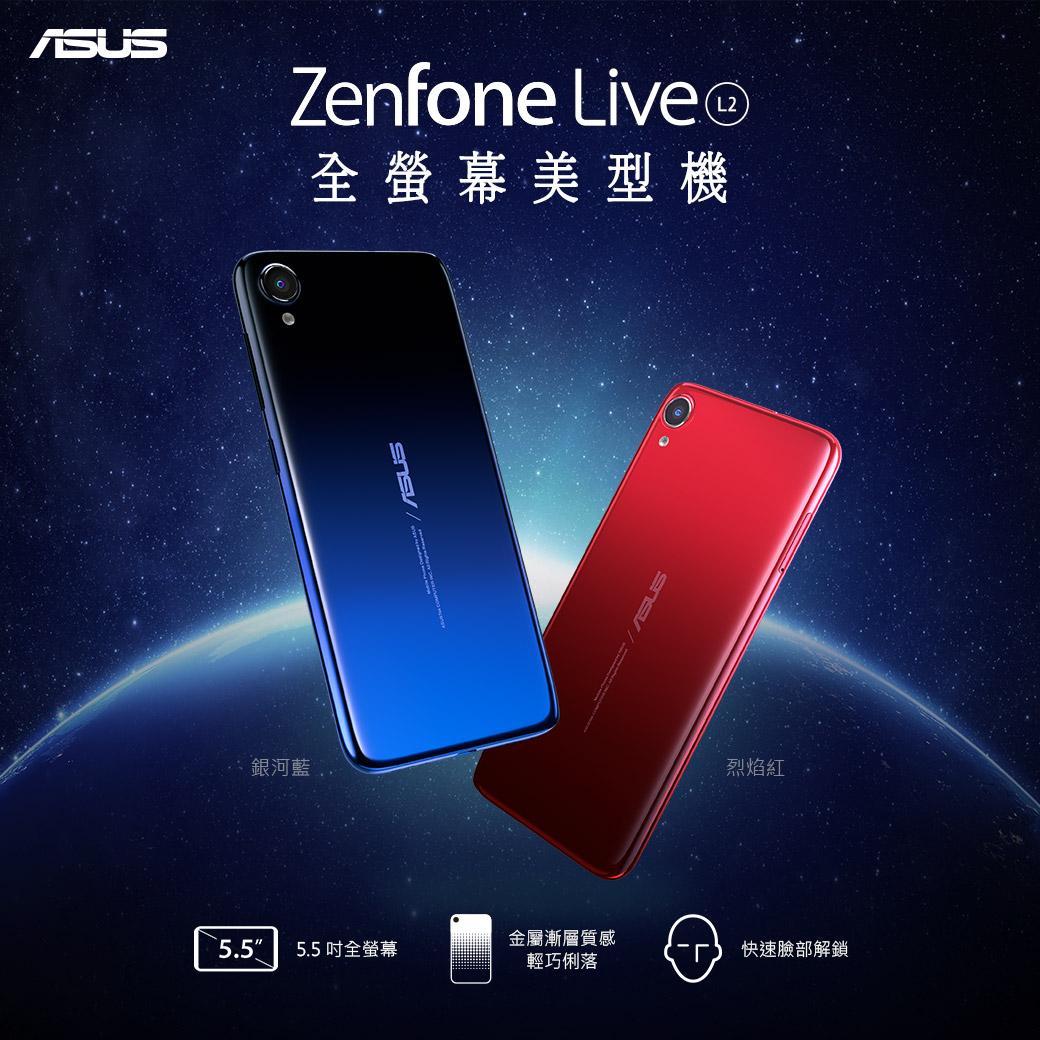 ASUS ZenFone Live (L2)機身採用光彩炫目的亮面處理,此次推出風格獨特且充滿未來感的兩款金屬漸層配色「烈焰紅」與「銀河藍」供選購