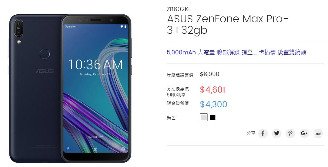 華碩ZenFone Max Pro-3 + 32gb