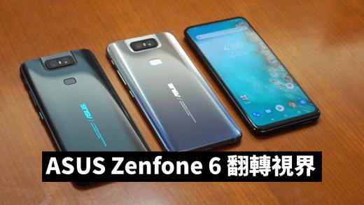 ASUS Zenfone 6 翻轉視界 翻轉一時爽 一直翻轉一直爽