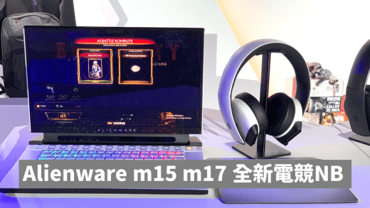 Alienware m15 m17 全新電競NB 搭載 RTX 20 系列顯卡!