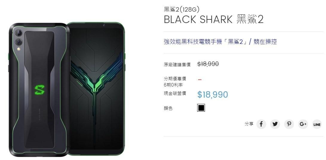 BLACK-SHARK-黑鯊2