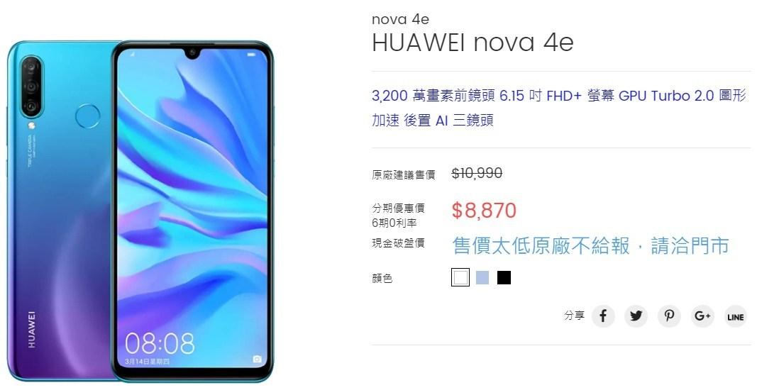 HUAWEI-nova-4e-1