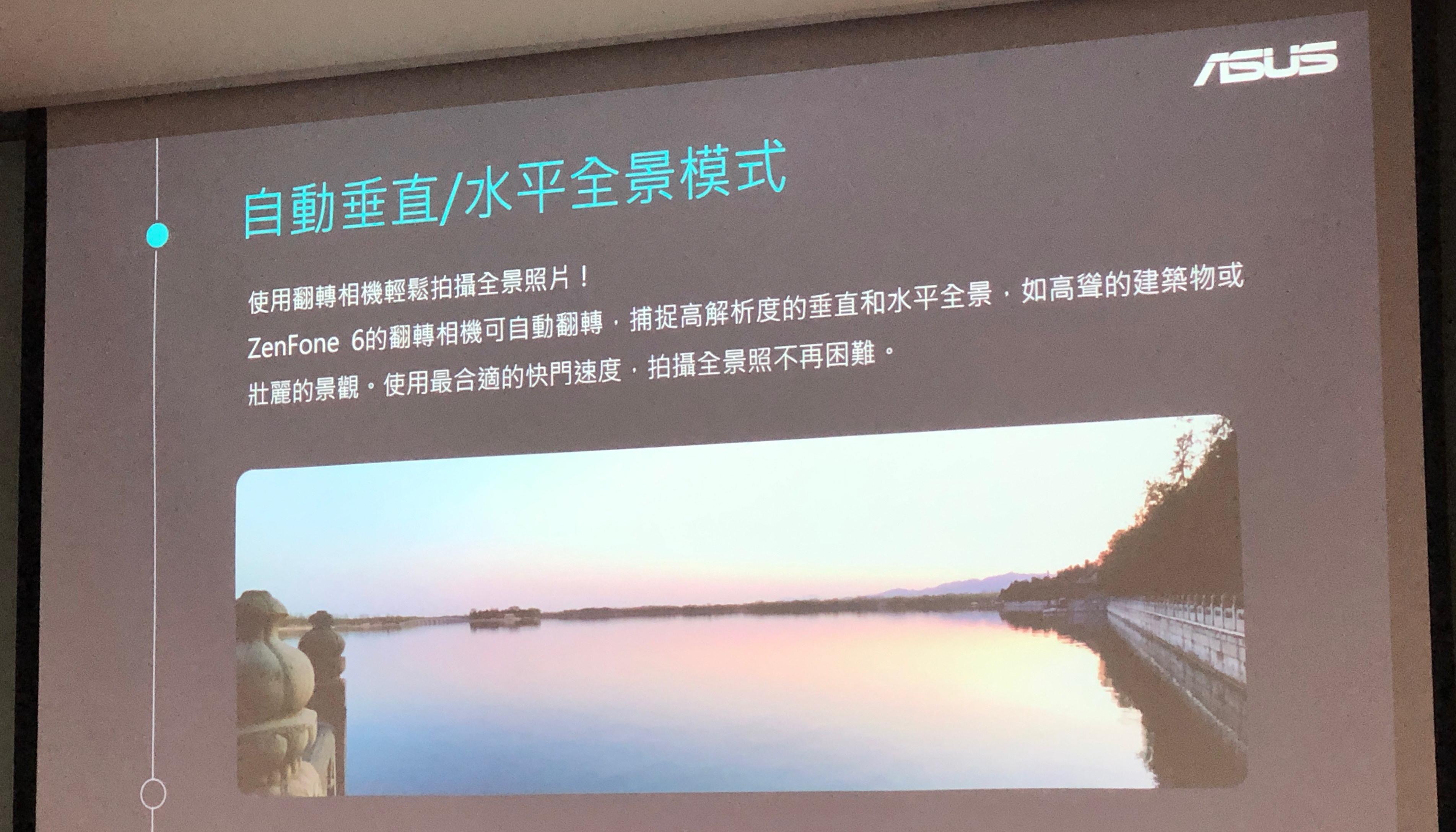 Zenfone 6 「自動垂直/水平全景」