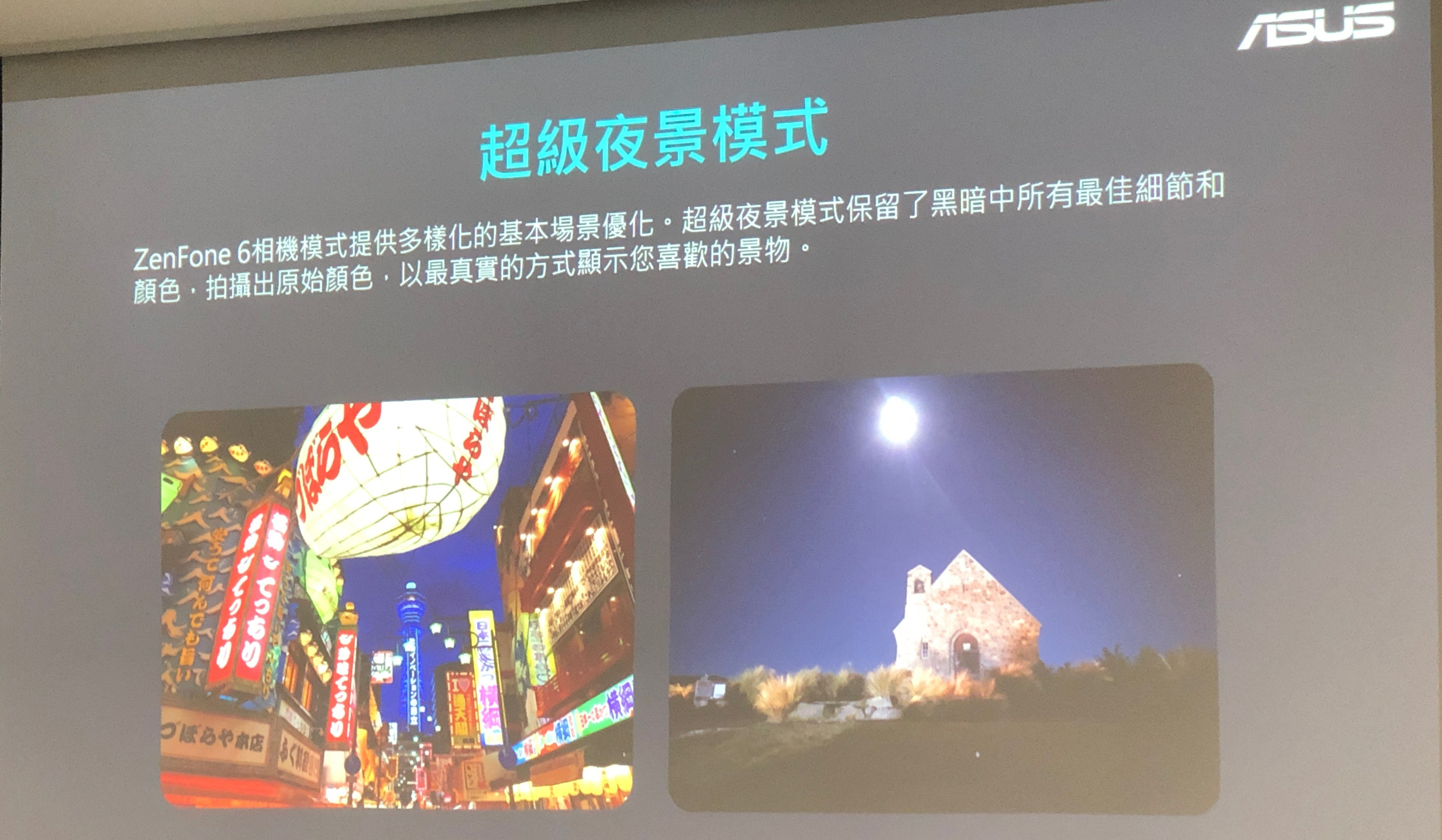 Zenfone 6 超級夜景模式