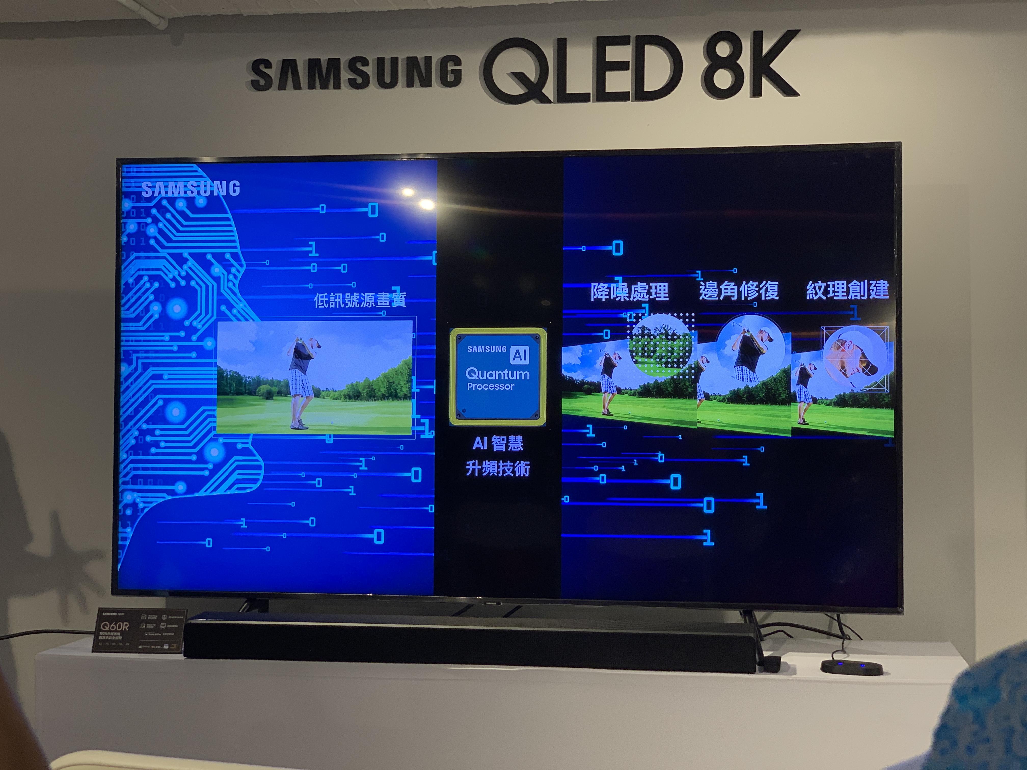 QLED 8K 降造處理 邊角修復 紋理創建