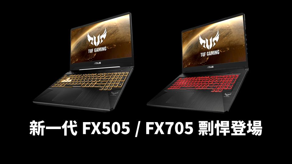 TUF Gaming FX505 / FX705剽悍登場