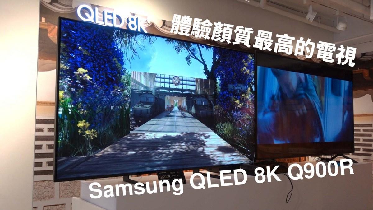 2019 Samsung QLED 8K量子電視 體驗實記